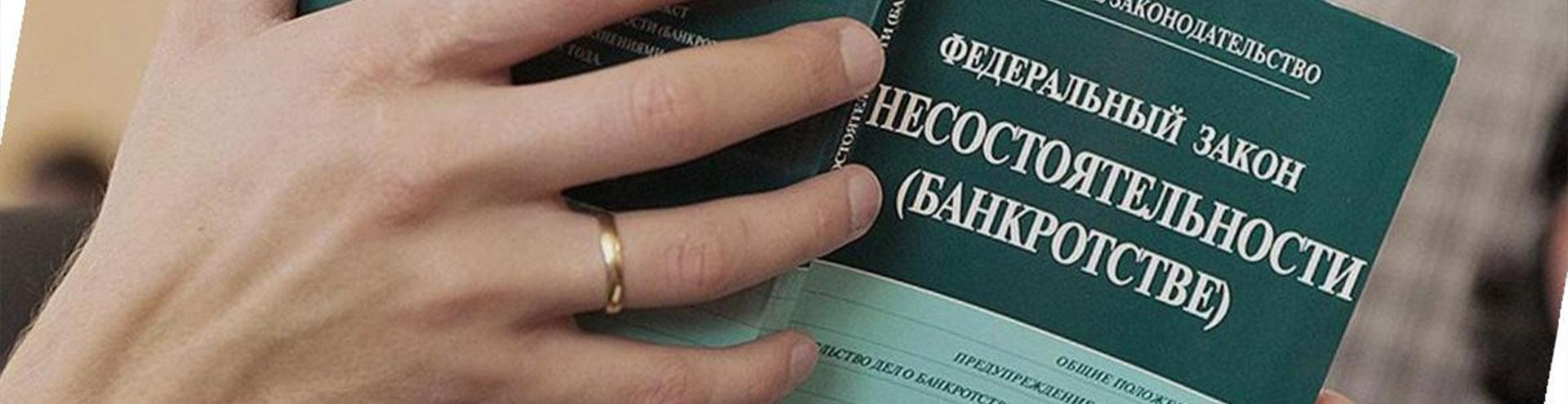 конкурсное производство в Владимире и Владимирской области